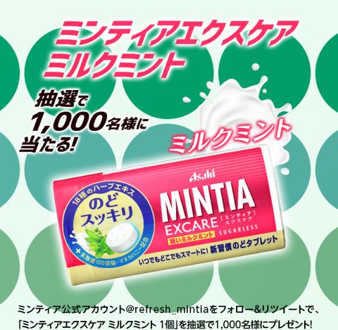 mintia_20181107