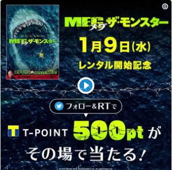 tsutaya_20190109