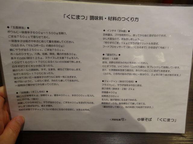 また、なんとお店の汁なし担々麺のレシピを堂々と転載可と記載され公開!なかなか珍しいお店です。