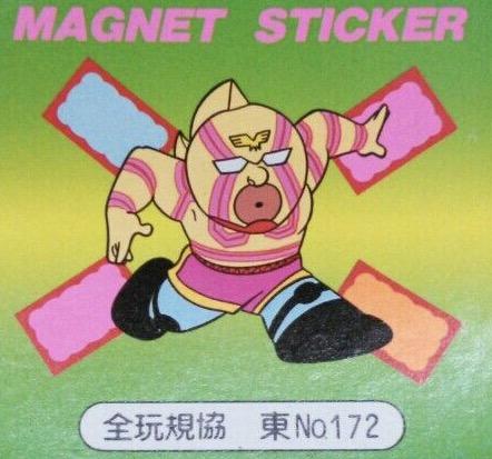 キン肉マンスーパー・フェニックスの画像 p1_13