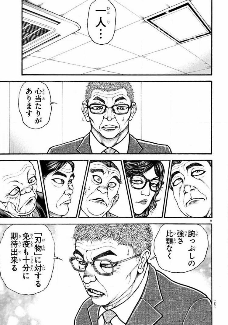 花山 薫 vs 宮本 武蔵