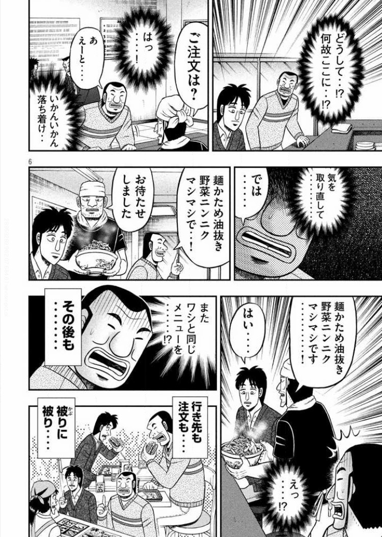 【完全版】賭博黙示録カイジの名言まとめ ...