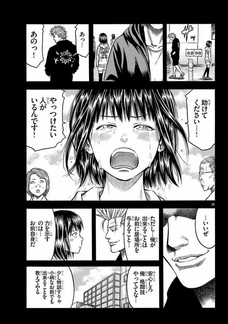 【中学時代イジメ編】Aちゃん編③ | 自閉症 ...