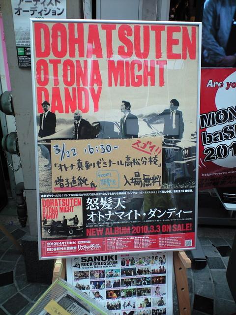 UDONにコント!!SANUKI ROCK COLOSSEUM☆