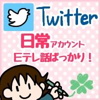 Twitter日常雑談アカウント