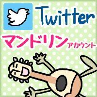 Twitterマンドリンアカウント