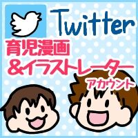 Twitter育児漫画&イラストレーターアカウント