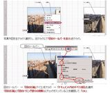 【Office】Excelなどに画像を貼付けたファイルのサイズ縮小方法