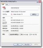 【PDF】PDFファイルのプロパティにある作成日時を変更する方法