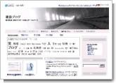 建設ブログTOP.JPG