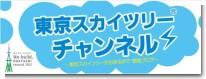 東京スカイツリーチャンネル