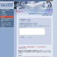 PENTAXの音声合成ソフト「VOICE TEXT」
