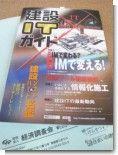 建設ITガイド2011