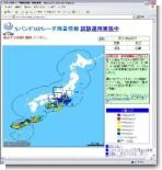 雨量情報(全国)