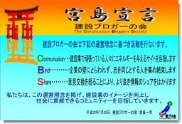 建ブロの日 【宮島宣言】