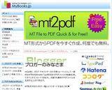 ブログをPDFに変換する無料サービス「mt2pdf」
