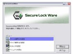 SecureLockWare.jpg