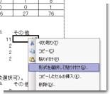行列入替02.JPG