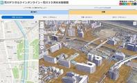 3Dハザードマップ