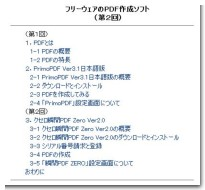 PDFソフト紹介