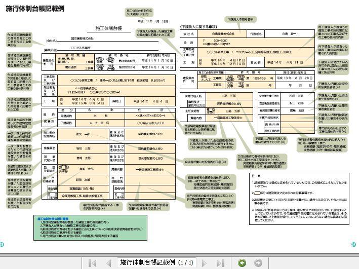 交通 国土 施工 省 体制 台帳