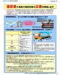特殊車両通行許可(特車)違反者の名称や違反内容の公表が開始されます