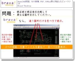 Brava! Desktop