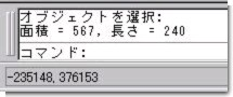 【AutoCAD】面積計算で、小数点以下を表示したい場合