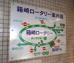 箱崎ロータリー