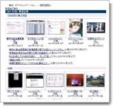 建設ブログカテゴリー.JPG