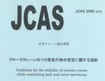 JCAS 2002-2002