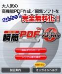 クセロのPDFソフト「瞬簡PDF」が無料公開