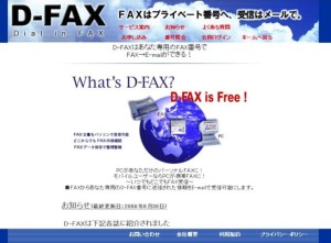 FAXをメールで受信<D-FAX>