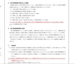 NEXCO3社、土工施工管理要領が改定
