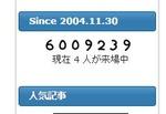 600万アクセス