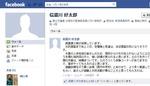 信濃川Facebook