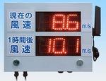 AI搭載で1時間後の風速を予測する計測システム