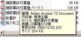 ポップアップ画面.jpg