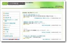 岩見沢建設協会員各社からブログを一斉配信