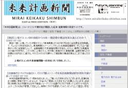 未来計画新聞.JPG