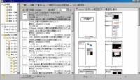 PDFキャビネット2.jpg