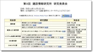 研究発表会.JPG