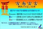 「建設ブロガーの会2012」開催のお知らせ