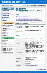 東京共同電子申請・届出サービス:手続詳細_ページ_1