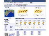 Yahoo!天気情報