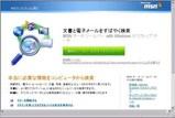 MSNデスクトップサーチ