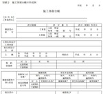 保険(施工体制左)