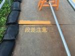 敷鉄板上に文字を書いて安全標識に