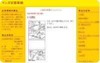 元労基署長によるマンガ災害事例サイト