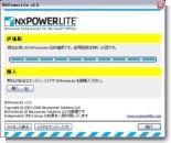 NX-PowerLite(1)